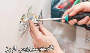 سیم کشی و برق کاری ساختمان