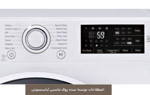 راهنمای ماشین لباسشویی الجی
