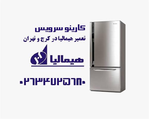 نمایندگی و تعمیر انواع یخچال فریزر و ساید هیمالیا در کرج و تهران